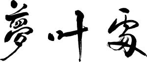 株式会社 夢叶處(ゆめとこ)